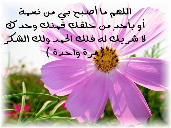 صوره بالصور اذكار الصباح , روائع ذكر الله بصور جميلة