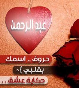 مجموعة صور لل اسم عبدالرحمن مزخرف بالانجليزي للفيس بوك