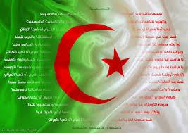 شعر عن الوطن الجزائر قصير جدا