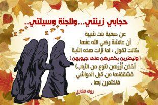 صور موضوع عن الحجاب قصير