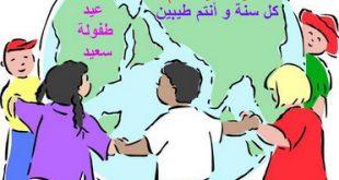 موضوع تعبير عن عيد الطفولة