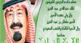 مقال اليوم الوطني السعودي