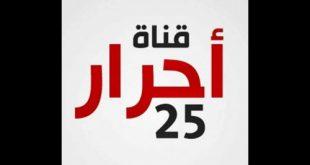 صوره تردد قناة احرار 25 2018