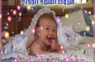 صور صور لتهنئة المولود الجديد
