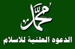 صور مراحل دعوة النبي و كم دامت كل مرحلة
