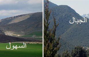 صوره السهول و الهضاب والجبال