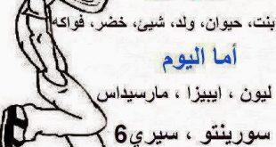 صورة فكاهة جزائرية 2019