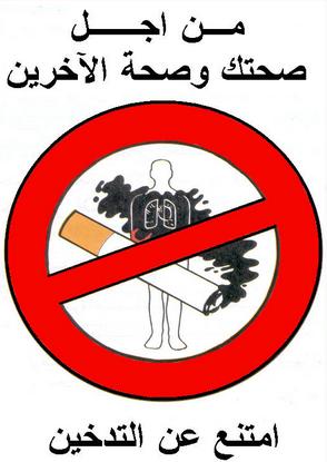 صور مقال اجتماعي قصيرعن التدخين