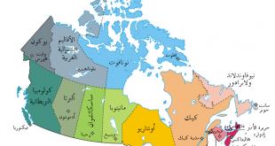 صورة معرفةعاصمة كندا بالتفصيل