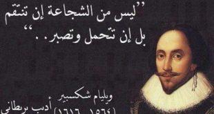 من اجمل اقوال شكسبير