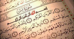 دعاء سورة ياسين