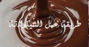 صورة طريقة عمل صوص الشوكولاتة بالكاكاو