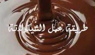 صور طريقة عمل صوص الشوكولاتة بالكاكاو