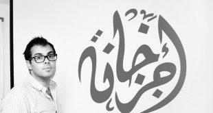 متى ظهرت اول صيدلية عربية