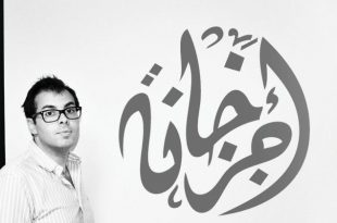 صور متى ظهرت اول صيدلية عربية