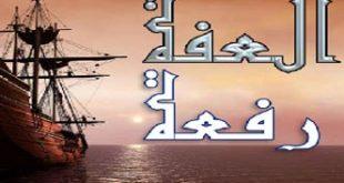صور مفهوم العفة والحياء في الاسلام