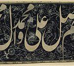 الصلاة المحمدية (عليه افضل الصلاة والسلام )