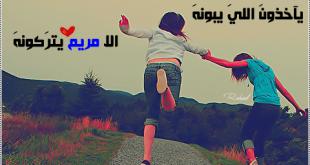 صورة شعر عن اسم مريم جميل