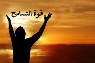 صور ماهو التسامح فى الاسلام