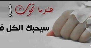 حكم فراق الحياه بعد الموت
