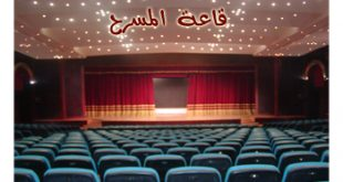 صوره تعريف بفن المسرح
