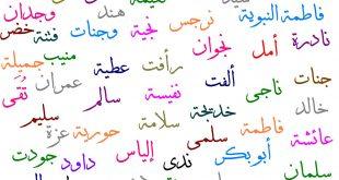 اسماء عربية جميلة