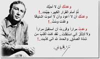 بالصور شعر عن الحزن نزار قباني 37afd63cb721689f59300a5b6fdaa8ea