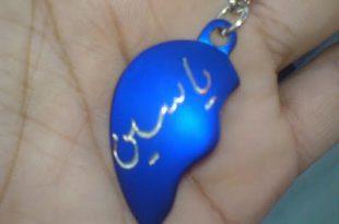 صوره اسم ياسين