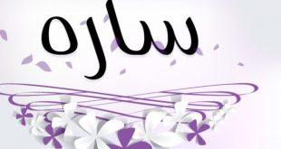 معنى اسم سارة بالعبرية