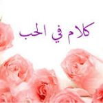 كلام جميل في الحب,والرومانسية الرائعه