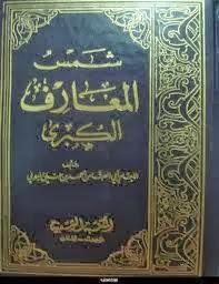 موضوع عن كتاب شمس المعارف