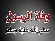 صورة متى توفي الرسول محمد