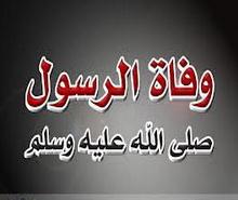 متى توفي الرسول محمد