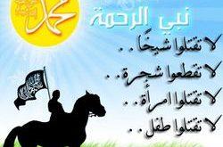 صورة مقال عن الرسول صلى الله عليه وسلم
