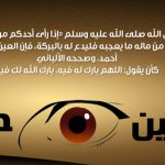 علاج العين والحسد صحة