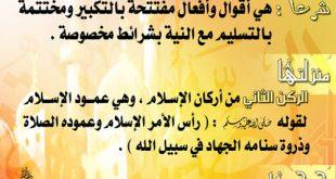 مقال ديني عن الصلاة