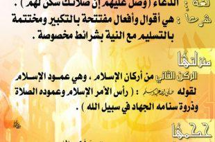 صوره مقال ديني عن الصلاة