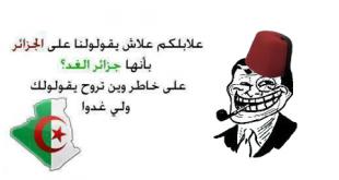 صورة نكت جزائرية مضحكة