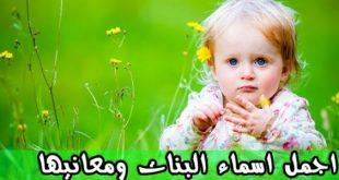 اسماء بنات اسلامية جديدة