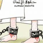 مقال عن حقوق الانسان والتربيه