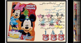 بطاقة استدعاء عيد ميلاد