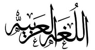 معاني حتى في اللغة العربية