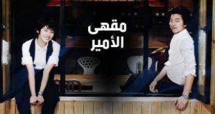 الحلقة الاخيرة من مسلسل مقهى الامير