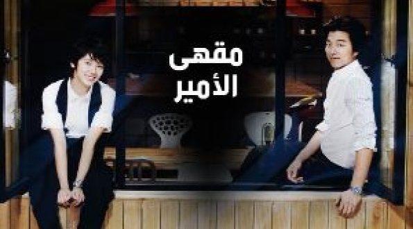 صور الحلقة الاخيرة من مسلسل مقهى الامير