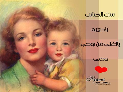 صور موضوع مميز عن الام