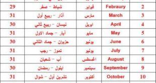 شهور عربي انجليزي