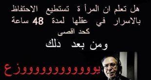 صورة صور مضحكة فيسبوكية جزائرية