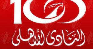 صورة تردد قناة الاهلى 2019