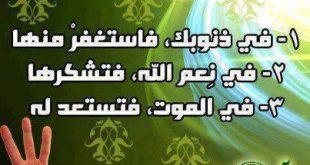 صور ادعيه اسلامية روعة