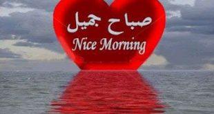 صورة احلا صباح باسم محمد